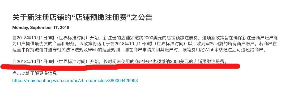 Wish重大更新:新注册及长期未使用店铺须缴纳2000美元
