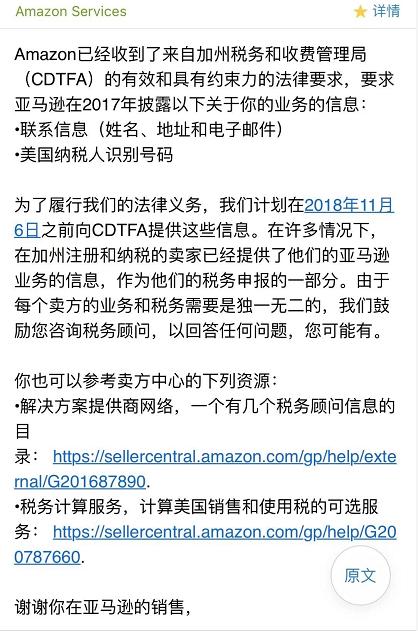 """""""加州税号""""刷屏,亚马逊中国卖家要去美国缴税了?!"""