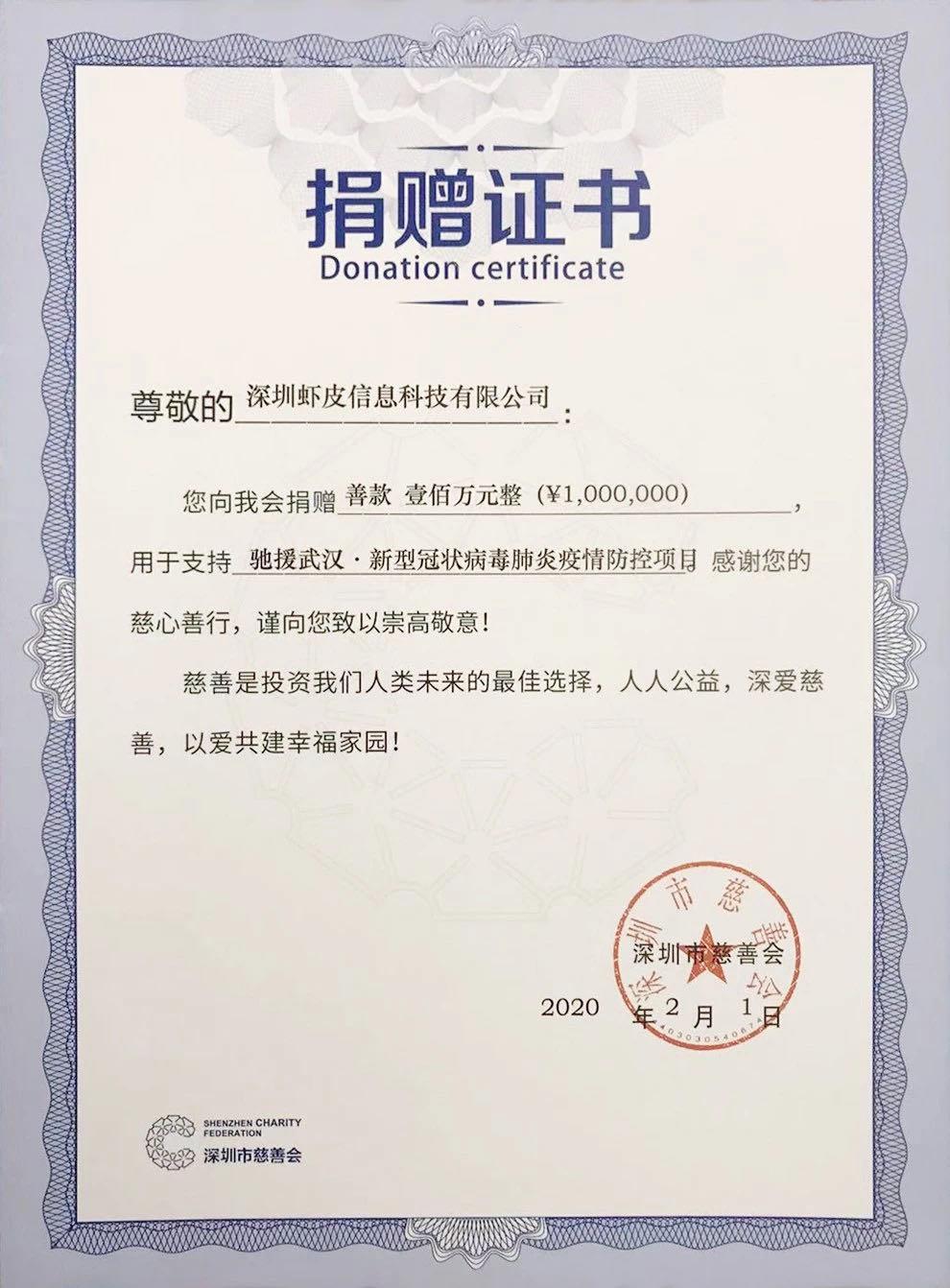 东南亚电商Shopee捐赠100万元驰援武汉.jpeg