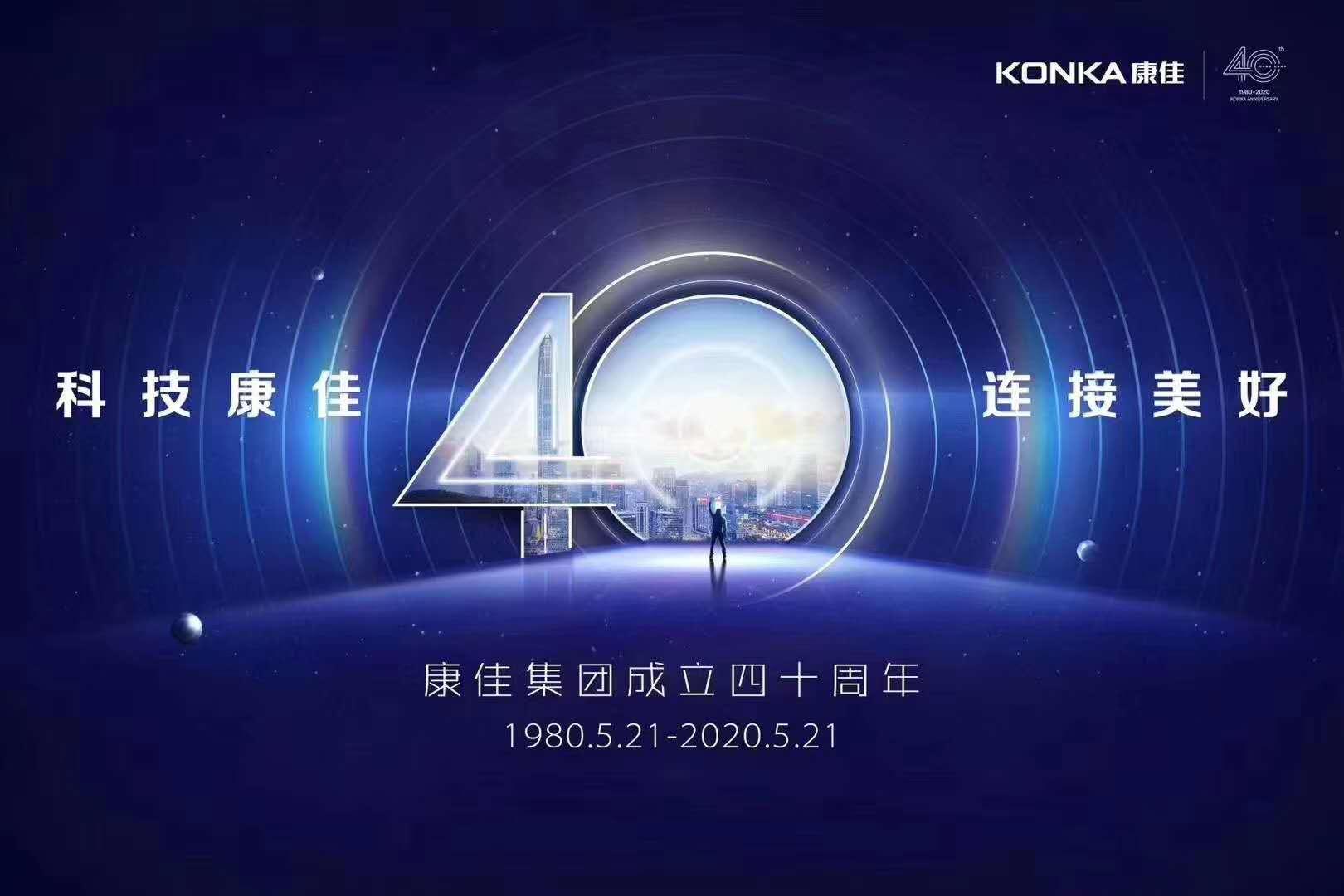 40周年康佳与Shopee共同迈步东南亚,合作共赢 (1).jpg