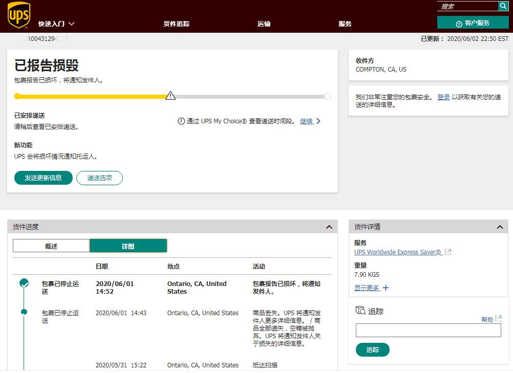中国卖家包裹被抢!亚马逊正主动取消订单,退款激增(图2)