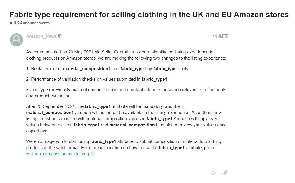 欧洲站卖家注意,亚马逊服装销售有新规!